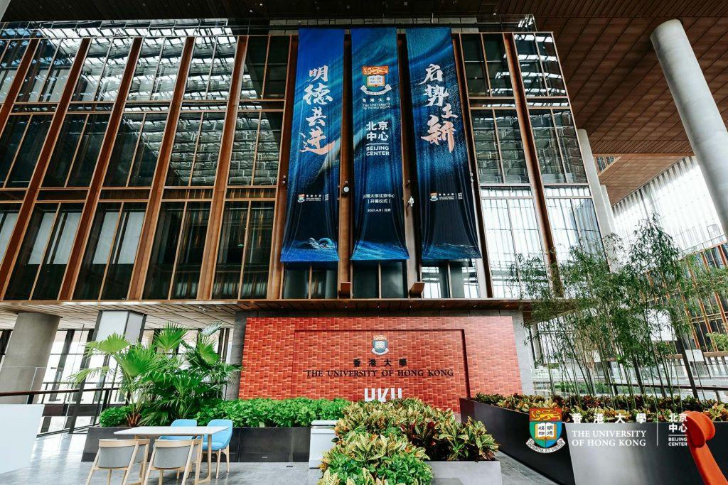 HKU Beijing Centre