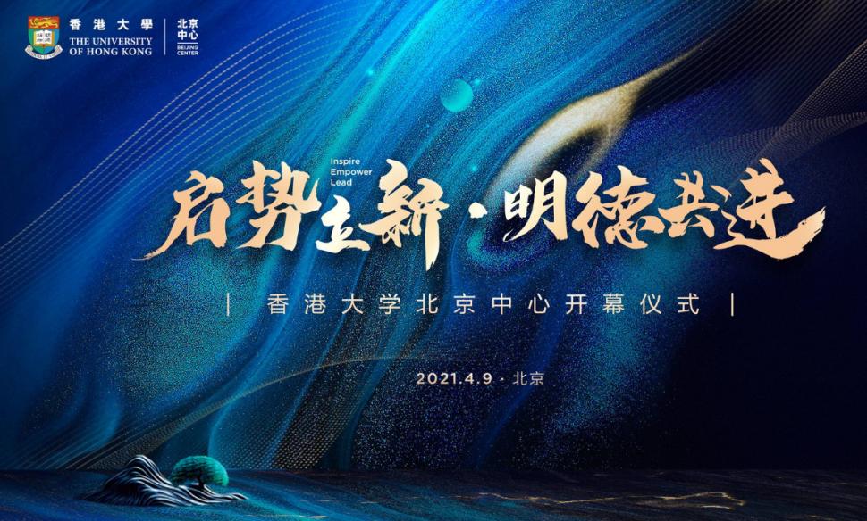 HKU_Beijing_Centre_Opening_Ceremony_Key_Visual