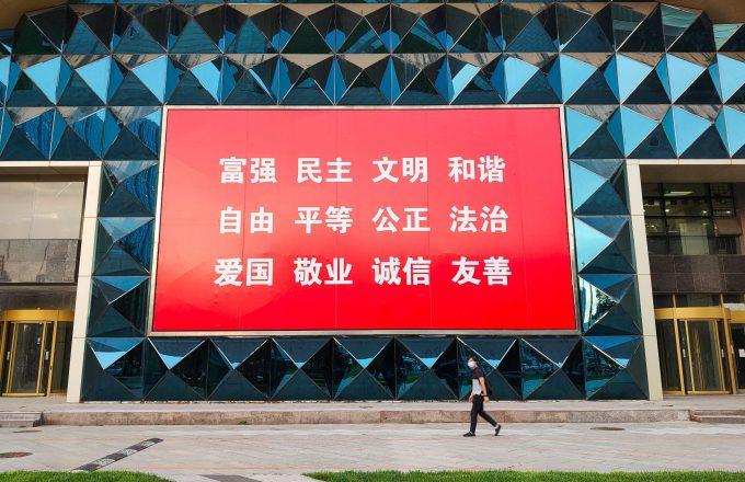 社會主義是如何來到中國的